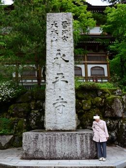 1-18.05.16 永平寺-1.jpg