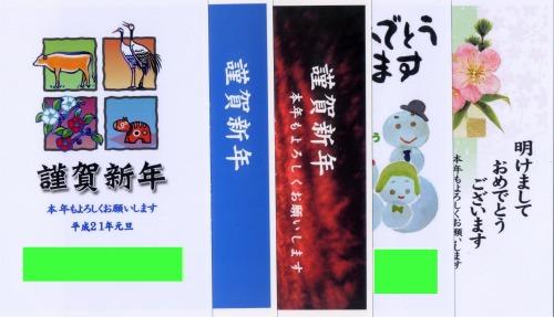 s-09.01.01 2009年賀状.jpg