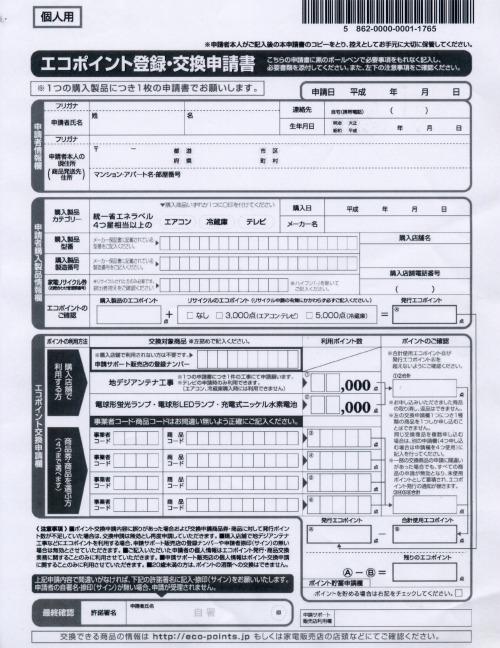 s-09.10.28 エコポイント申請書.jpg