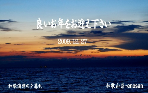 s-09.12.27 和歌浦湾の夕暮れ.jpg