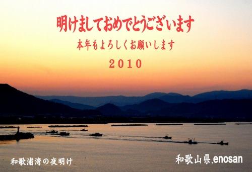s-10.01.01 ブログ年賀.和歌浦湾の夜明け.jpg