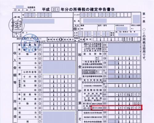 s-10.02.02 確定申告.jpg