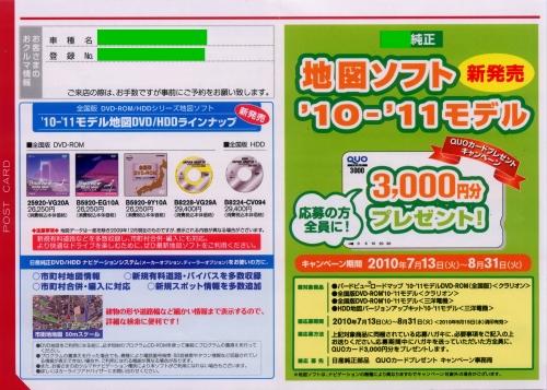 s-10.08.03 カーナビ地図ソフト.jpg