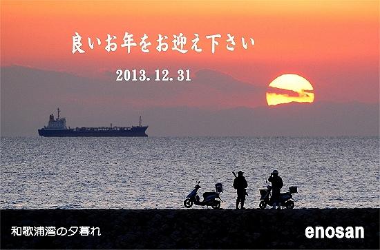 s-13.12.31 良いお年を-01.jpg