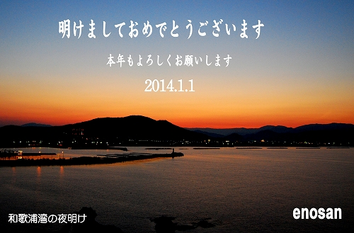 s-14.01.01和歌浦湾の夜明け-1.jpg