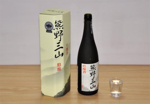 s-お酒.熊野三山.jpg