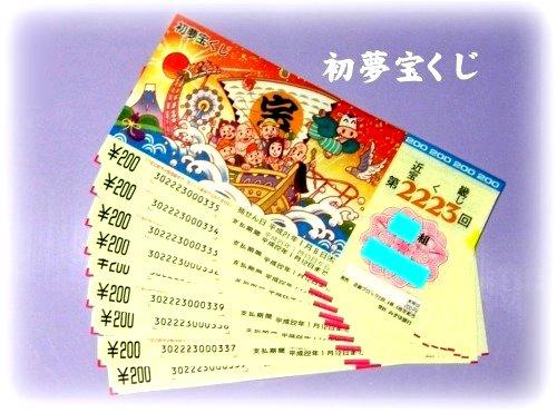08.12.27 初夢宝くじ.jpg