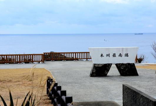1-15.01.18 本州最南端潮岬.jpg