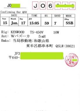 1-15.01.20 QSLカード表.jpg