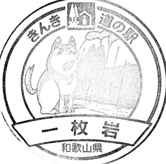 1-15.01.24 道の駅一枚岩-1.jpg