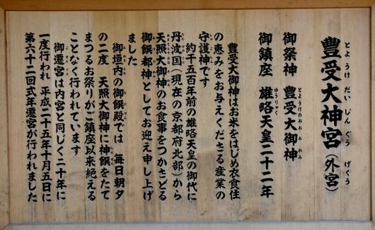 1-15.03.18 伊勢神宮外宮-1.jpg