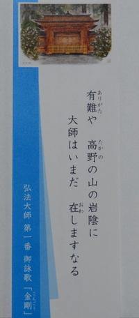 1-16.02.13 ご詠歌.jpg