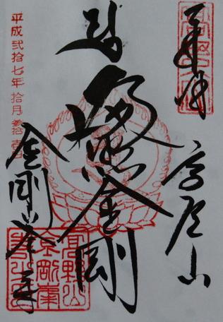 1-16.02.13 金剛峯寺.jpg
