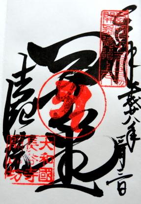 1-16.03.30 番外法起院朱印.jpg