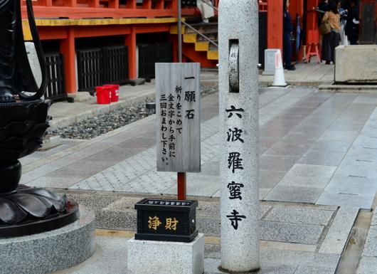 1-16.05.13 17番 六波羅蜜寺一願石.jpg
