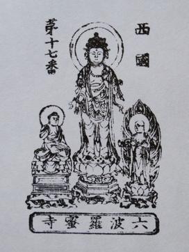 1-16.05.13 17番 六波羅蜜寺御影.jpg