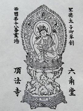 1-16.05.16 18番 頂法寺(六角堂) 御影.jpg