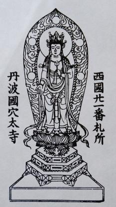 1-16.05.19 21番 穴太寺御影.jpg