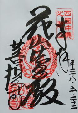 1-16.06.04 番外 花山院 朱印.jpg