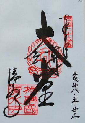 1-16.06.07 25番 清水寺 朱印.jpg