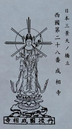 1-16.06.26 28番 成相寺、御影.jpg