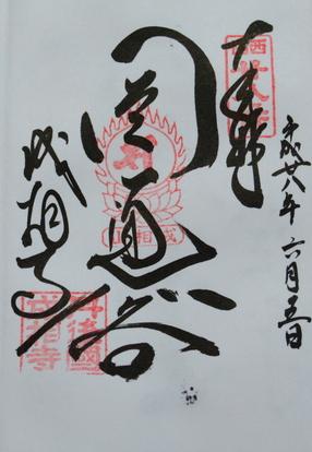 1-16.06.26 28番 成相寺、朱印.jpg