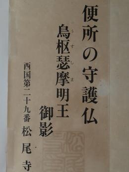 1-16.07.04 29番 松尾寺.うすしま明王-2.jpg