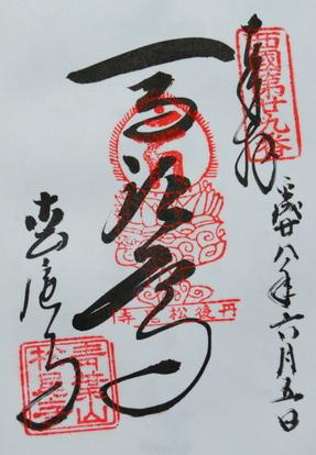 1-16.07.04 29番 松尾寺 朱印.jpg