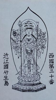 1-16.07.12 30番 宝厳寺.御影.jpg