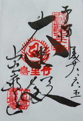 1-16.07.12 30番 宝厳寺.朱印.jpg