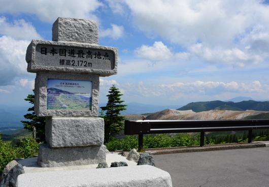 1-16.07.18 日本国道最高地点 2172m.jpg