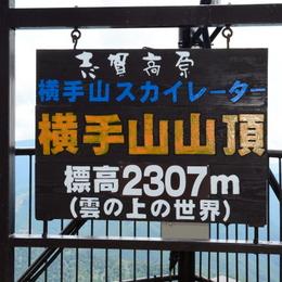 1-16.07.18 渋峠横手山2307m.jpg