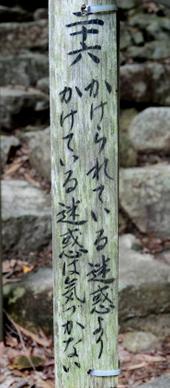 1-16.08.04 32番 観音正寺.石段途中の教訓-1.jpg