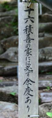 1-16.08.04 32番 観音正寺.石段途中の教訓-2.jpg