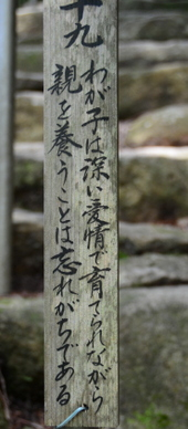 1-16.08.04 32番 観音正寺.石段途中の教訓-5.jpg