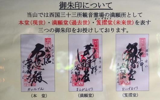1-16.08.07 33番谷汲山三つのご朱印.jpg