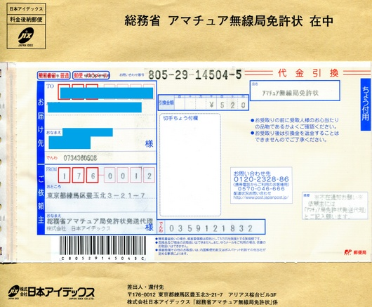 1-16.08.30 アマチュア無線局免許送付.jpg