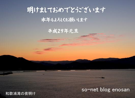 1-17.01.01和歌浦湾の夜明け.jpg