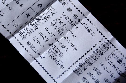 1-17.01.04 おみくじ-1.jpg