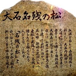 1-17.01.24 大石名残の松石碑.jpg