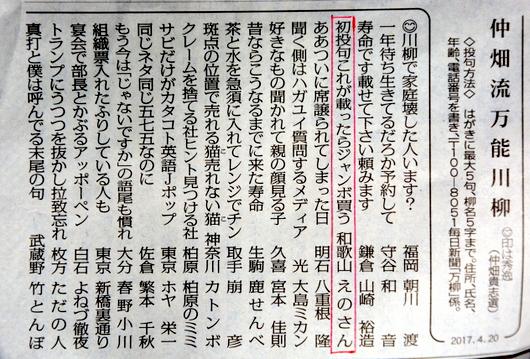 1-17.04.24 仲畑流万能川柳.jpg