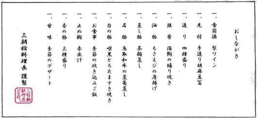 1-17.06.05 三朝館オシナガキ.jpg
