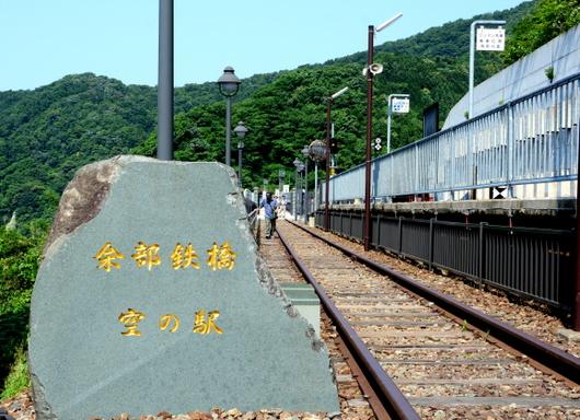 1-17.06.11 余部鉄橋-1.jpg