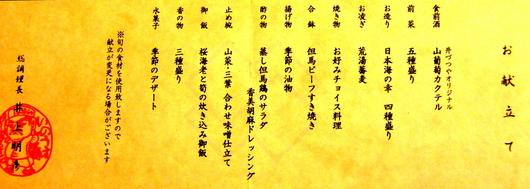 1-17.06.11 佳泉郷井づつ屋夕食.jpg