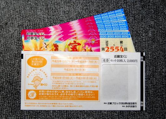 1-18.01.04 初夢宝くじ.jpg
