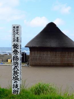 1-18.05.19 曽々木海岸製塩の地.jpg