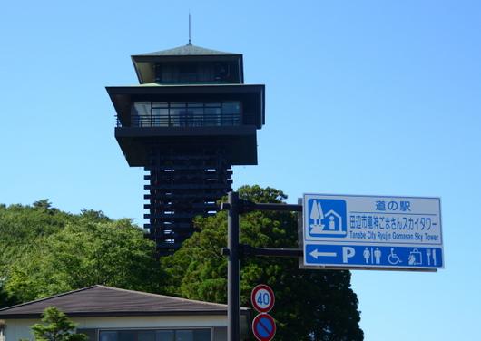 1-18.07.21 道の駅ごまさんスカイタワー .jpg