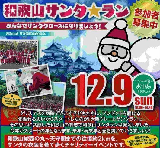 1-18.12.11 和歌山サンタランパンフ.jpg