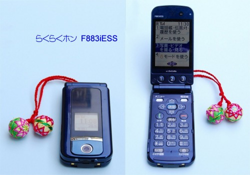 s-08.09.09携帯電話.jpg