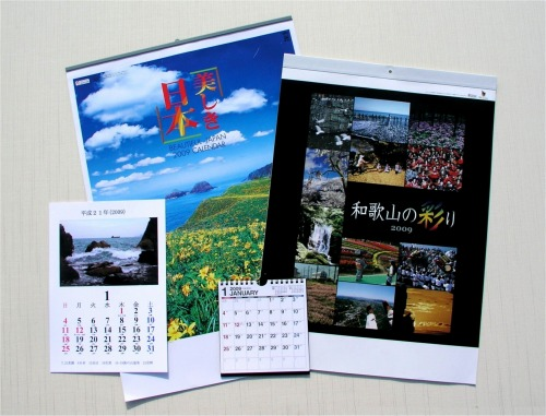 s-08.12.24 2009カレンダー.jpg